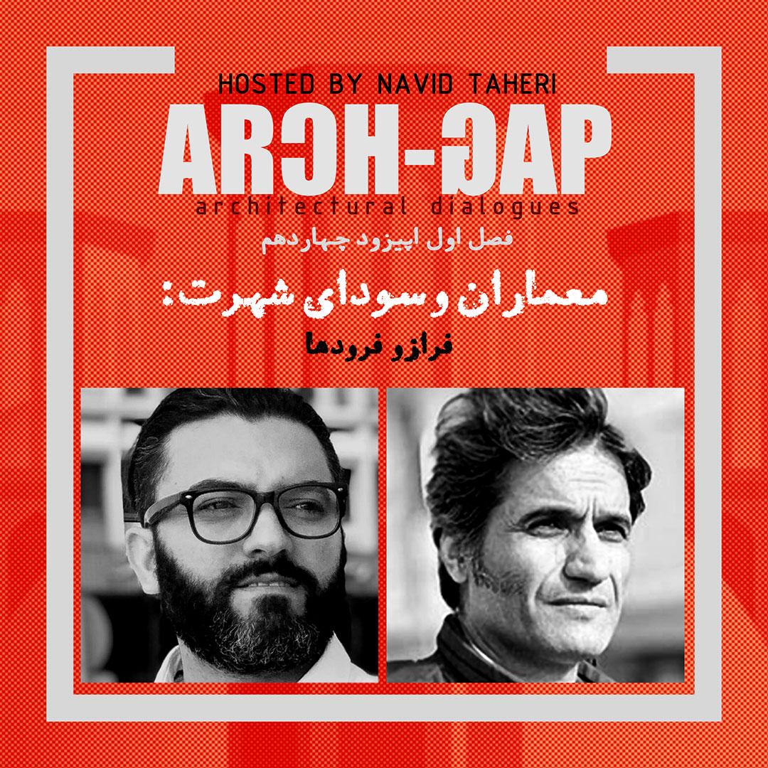 گفتگوی نوید طاهری با آرمین دانشگر