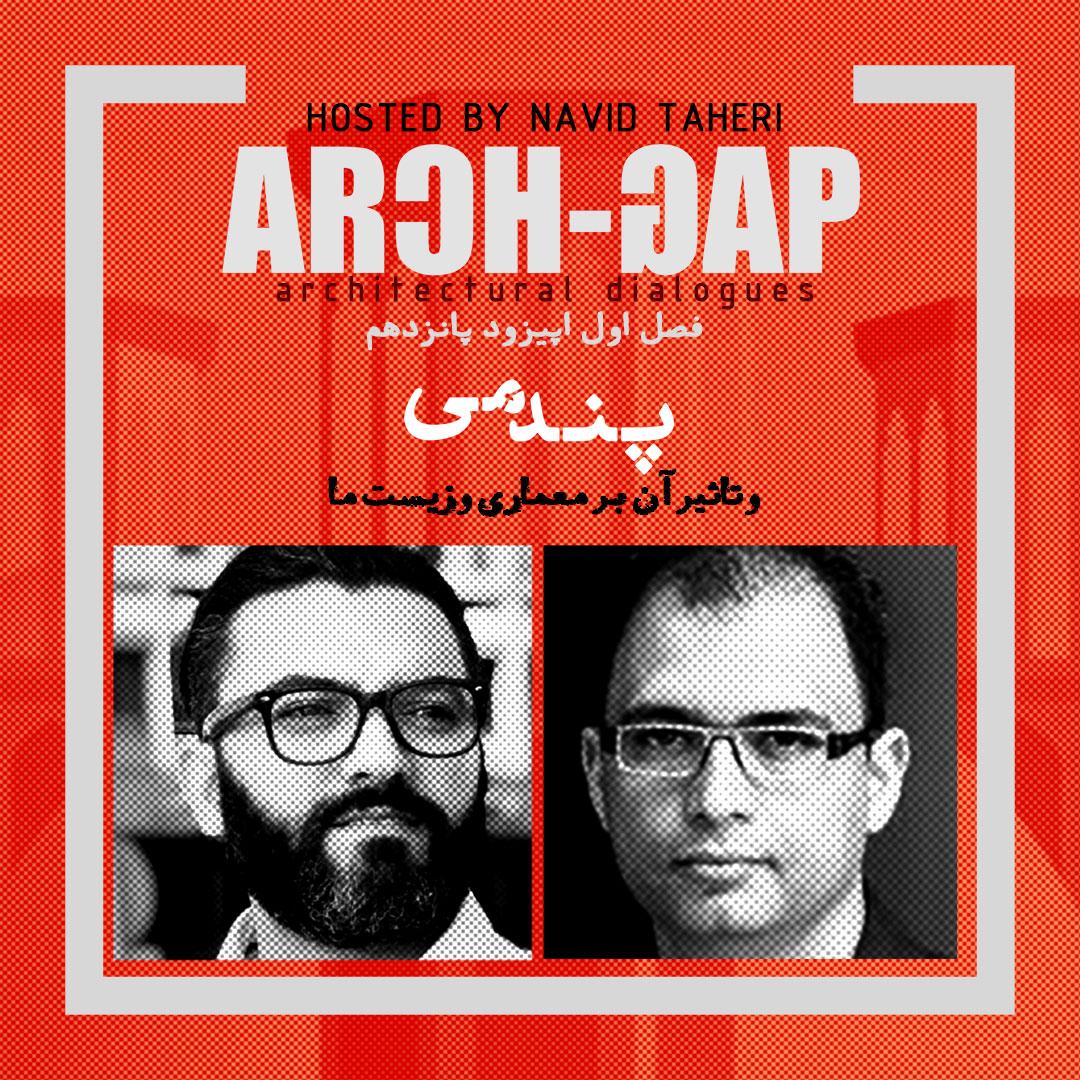 گفتگوی نوید طاهری با علی سوداگران