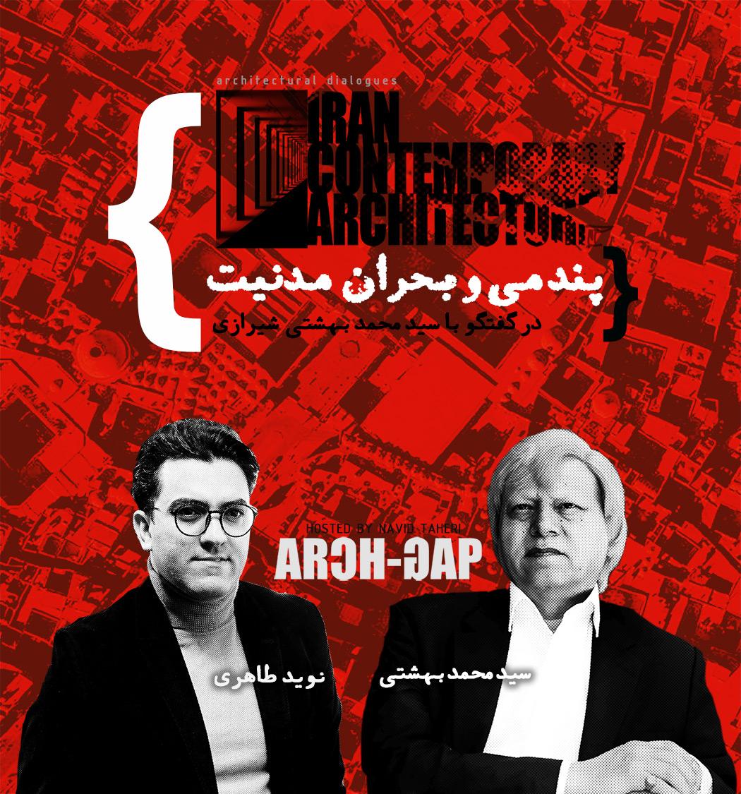 گفتگوی نوید طاهری با سید محمد بهشتی