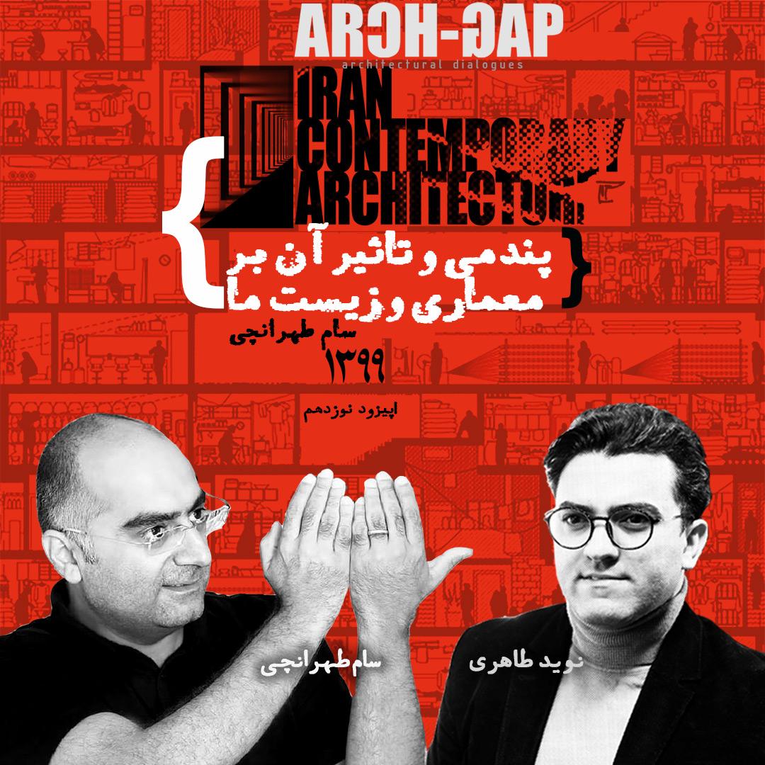 گفتگوی نوید طاهری با سام طهرانچی
