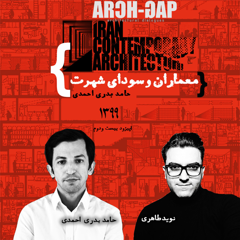 گفتگوی نوید طاهری با حامد بدری احمدی