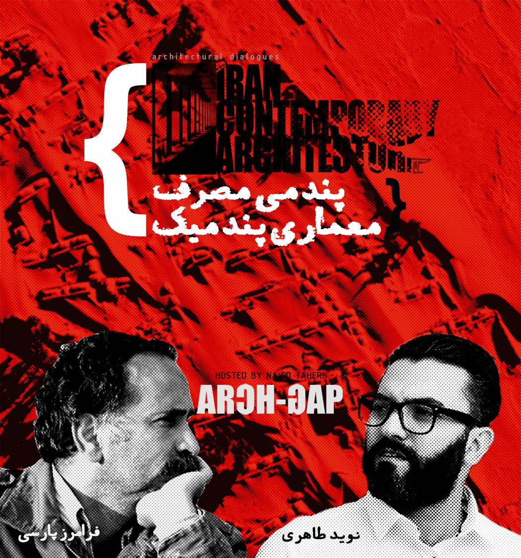 گفتگوی نوید طاهری با فرامرز پارسی